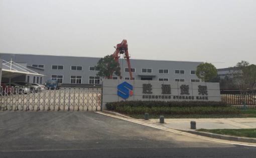 胜通货架厂雄厚的生产实力保障仓储货架设备准时高质量交付