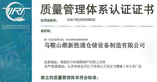热烈祝贺胜通仓储荣获质量管理体系认证证书