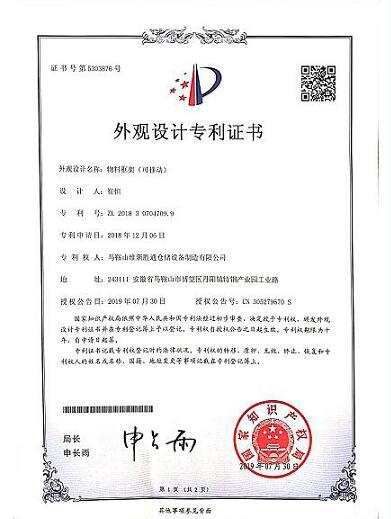 可移动物料框架专利证书