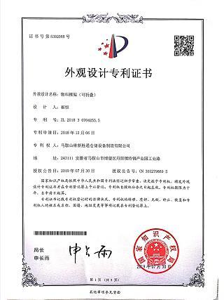 可折叠物料框架专利证书