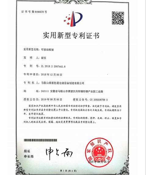 可移动框架实用新型专利证书