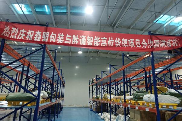 浙江森盟包装再次订购胜通仓储重型横梁货架200多组